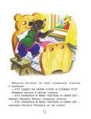 Сказки для малышей про зверей — фото, картинка — 13