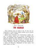 Сказки для малышей про зверей — фото, картинка — 5