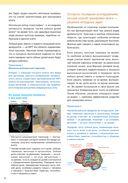 Тренируем мозг. Тетрадь для развития памяти и интеллекта №1 — фото, картинка — 4