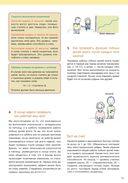 Тренируем мозг. Тетрадь для развития памяти и интеллекта №1 — фото, картинка — 9