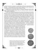 История государства Российского — фото, картинка — 14