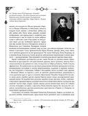 История государства Российского — фото, картинка — 6
