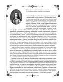 История государства Российского — фото, картинка — 7