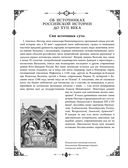 История государства Российского — фото, картинка — 9