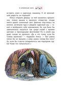 Алиса в стране чудес. Алиса в Зазеркалье — фото, картинка — 12