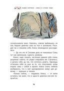 Алиса в стране чудес. Алиса в Зазеркалье — фото, картинка — 15