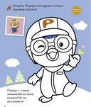 Пингвиненок Пороро и его друзья. Раскрашиваем, рисуем, мастерим (+ наклейки) — фото, картинка — 1