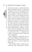 Королевство кривых зеркал — фото, картинка — 12