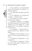 Королевство кривых зеркал — фото, картинка — 14