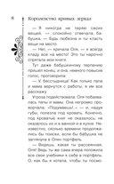 Королевство кривых зеркал — фото, картинка — 8