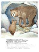 Ложись спать, медвежонок! — фото, картинка — 8