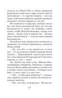 Слеза Шамаханской царицы — фото, картинка — 12
