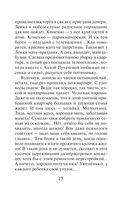 Слеза Шамаханской царицы — фото, картинка — 14