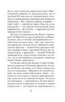 Слеза Шамаханской царицы — фото, картинка — 8
