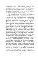 Слеза Шамаханской царицы — фото, картинка — 9