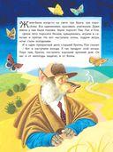Сказки для непослушных малышей — фото, картинка — 2