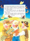 Сказки для непослушных малышей — фото, картинка — 3