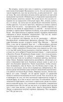 Пушки царя Иоганна — фото, картинка — 13