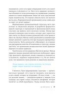 Организационная структура. Реализация стратегии на практике — фото, картинка — 13
