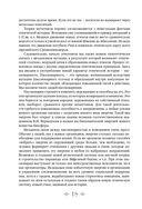 От Руси до России — фото, картинка — 15