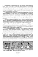 От Руси до России — фото, картинка — 6