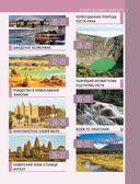 Библия путешественника. Всё о том, куда и когда следует ездить — фото, картинка — 2