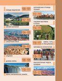 Библия путешественника. Всё о том, куда и когда следует ездить — фото, картинка — 6