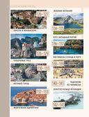 Библия путешественника. Всё о том, куда и когда следует ездить — фото, картинка — 7