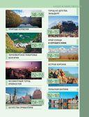 Библия путешественника. Всё о том, куда и когда следует ездить — фото, картинка — 8