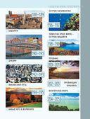 Библия путешественника. Всё о том, куда и когда следует ездить — фото, картинка — 10