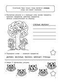 Правила русского языка. Прописи — фото, картинка — 1