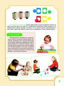 Учим цвет и форму. Книжка первых знаний — фото, картинка — 5
