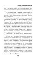 Академия фамильяров. Тайна руин — фото, картинка — 10