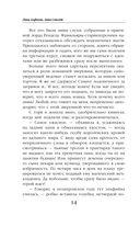 Академия фамильяров. Тайна руин — фото, картинка — 11