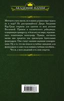 Академия фамильяров. Тайна руин — фото, картинка — 13
