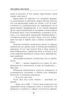 Академия фамильяров. Тайна руин — фото, картинка — 3