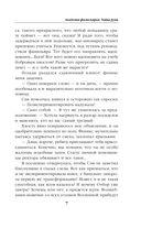 Академия фамильяров. Тайна руин — фото, картинка — 4