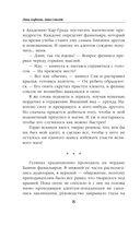 Академия фамильяров. Тайна руин — фото, картинка — 5