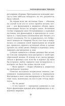 Академия фамильяров. Тайна руин — фото, картинка — 6