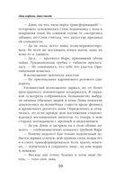 Академия фамильяров. Тайна руин — фото, картинка — 7