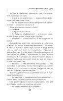 Академия фамильяров. Тайна руин — фото, картинка — 8