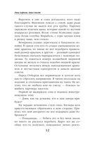Академия фамильяров. Тайна руин — фото, картинка — 9