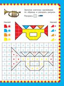 Разноцветная мозаика для малышей — фото, картинка — 1