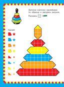 Разноцветная мозаика для малышей — фото, картинка — 2