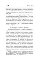 Вещая Русь. Языческие заговоры и арийский обряд — фото, картинка — 11