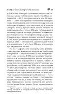 Вещая Русь. Языческие заговоры и арийский обряд — фото, картинка — 12