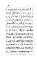Вещая Русь. Языческие заговоры и арийский обряд — фото, картинка — 13