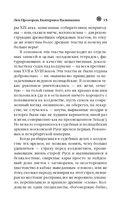 Вещая Русь. Языческие заговоры и арийский обряд — фото, картинка — 14