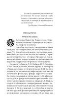 Вещая Русь. Языческие заговоры и арийский обряд — фото, картинка — 4