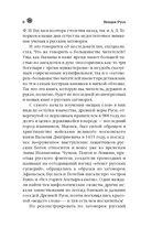 Вещая Русь. Языческие заговоры и арийский обряд — фото, картинка — 5